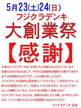 創業祭A2015.jpg