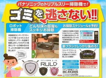 RU-ROのコピー.jpg