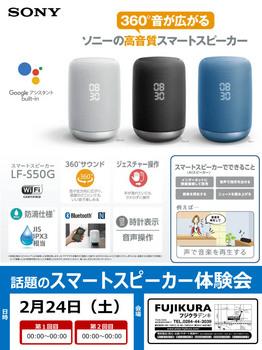 スマートスピーカー体験会チラシ-2.jpg